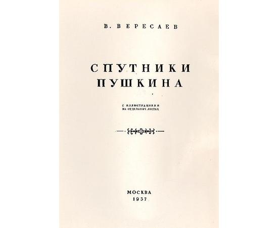 Спутники Пушкина. В двух томах