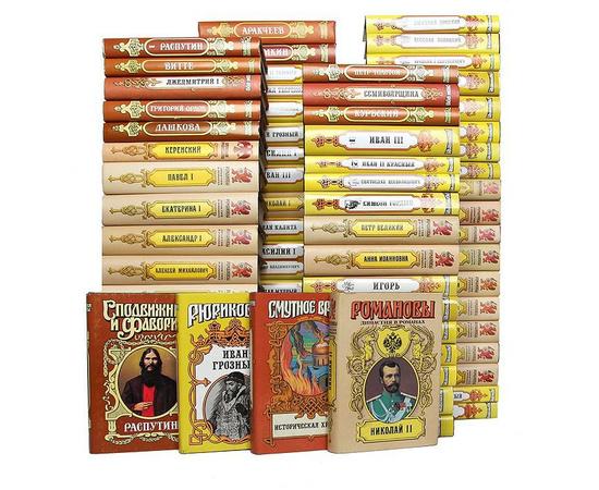 Библиотека исторических романов (комплект из 74 книг)
