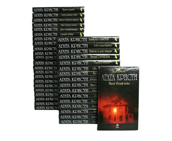 Агата Кристи комплект из 39 книг