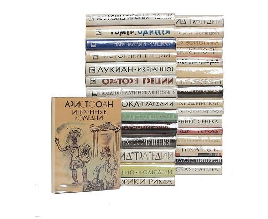 Серия Библиотека античной литературы (комплект из 31 книги)
