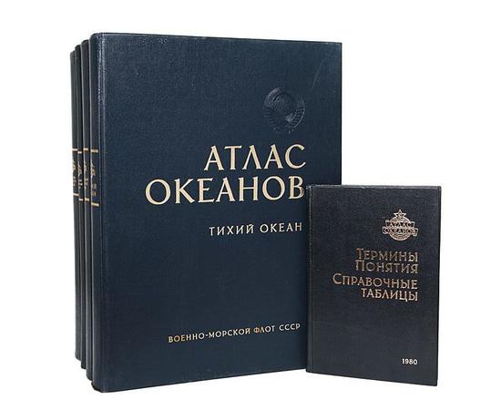 Атлас океанов + Справочник (комплект из 5 книг)