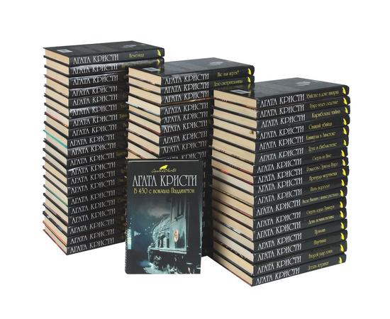 Агата Кристи комплект из 57 книг