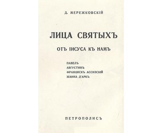 Мережковский Д.С. Павел Августин