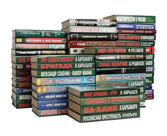 """Библиотека """"Криминальная Россия"""" (комплект из 61 книги)"""