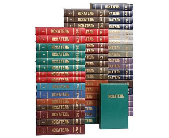 Искатель. 1961-1991 гг. (комплект из 53 книг)