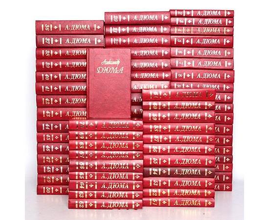 Александр Дюма. Собрание сочинений в 70 томах (комплект из 70 книг)