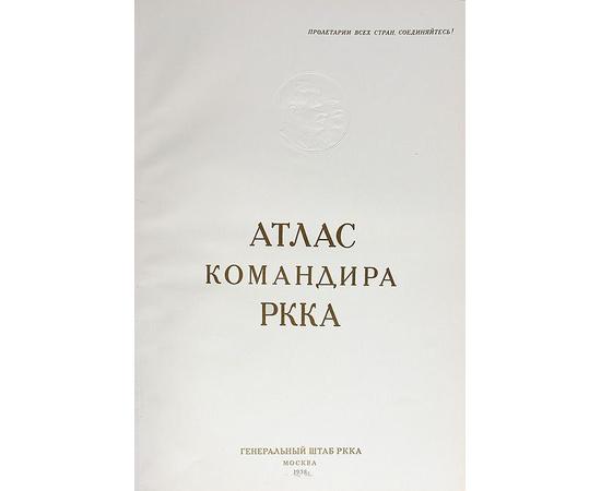 Атлас командира РККА (коричневая обложка)