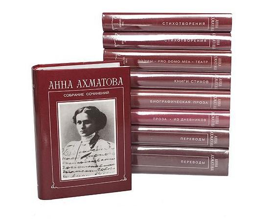 Анна Ахматова. Собрание сочинений в 8 томах (комплект из 9 книг)