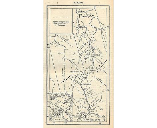 Воздушные пути Севера. Сборник статей, посвященный вопросам освоения Севера