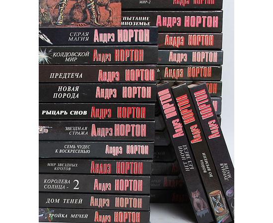 Андрэ Нортон. Избранные фантастические произведения (комплект из 38 книг)
