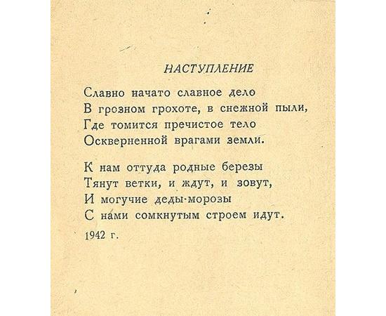 Анна Ахматова. Избранное. Стихи