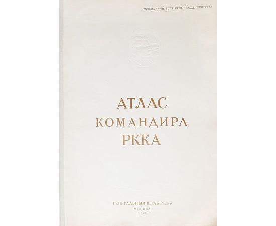 Атлас командира РККА (красная обложка)
