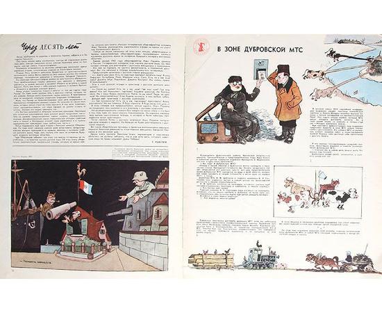 Журнал Крокодил годовой комплект за 1955 год
