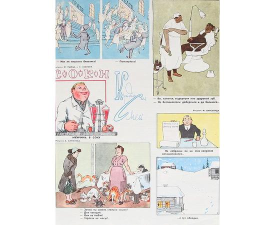 """Журнал """"Крокодил"""". Подборка выпусков №№ 1-10; 12-17; 19-20; 22; 24-25; 27-31; 33-36 за 1958 год (комплект из 30 номеров)"""