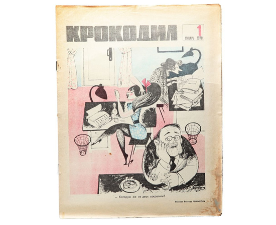 """Годовой комплект журнала """"Крокодил"""" за 1970 год (комплект из 36 выпусков)"""