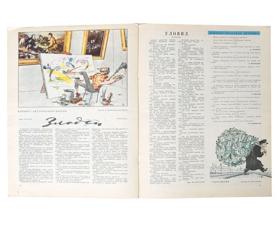 Журнал Крокодил. Годовой комплект за 1963 год (комплект из 36 номеров)