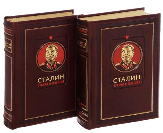 Cталин – Триумф и трагедия в двух томах