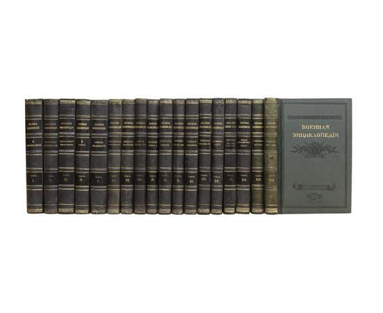 Военная энциклопедия в 18 томах