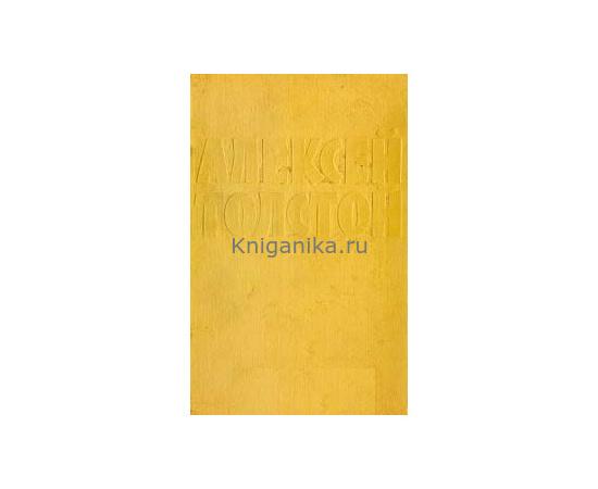 Толстой А.Н. Собрание сочинений в 10 томах