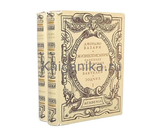 Жизнеописания наиболее знаменитых живописцев, ваятелей и зодчих (комплект из 2 книг)