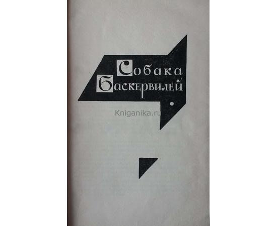Конан Дойль Собрание сочинений в 8 томах