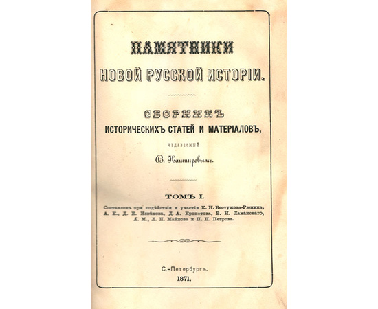Памятники новой русской истории