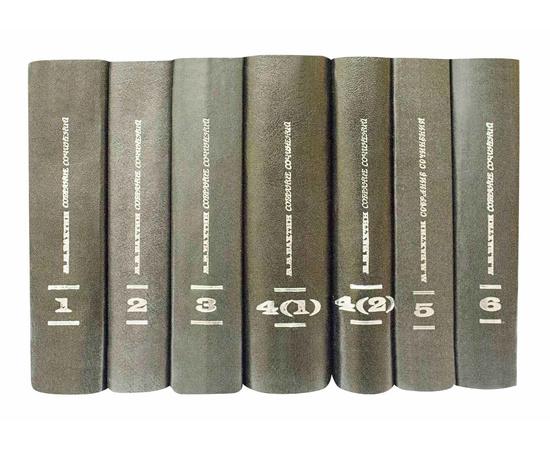 Бахтин М.М. Собрание сочинений в 7 томах