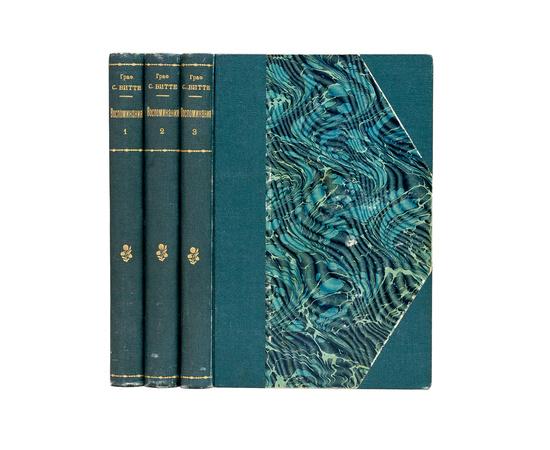 Витте С. Воспоминания в 3 томах 1924 года