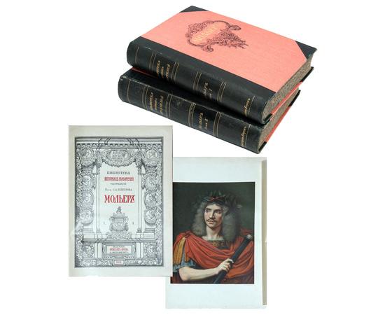 Мольер Ж.Б. Полное собрание сочинений в 2 томах