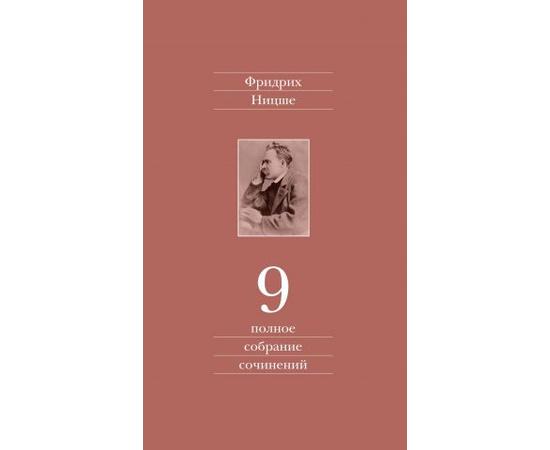 Ницше Ф. Полное собрание сочинений в 13 томах