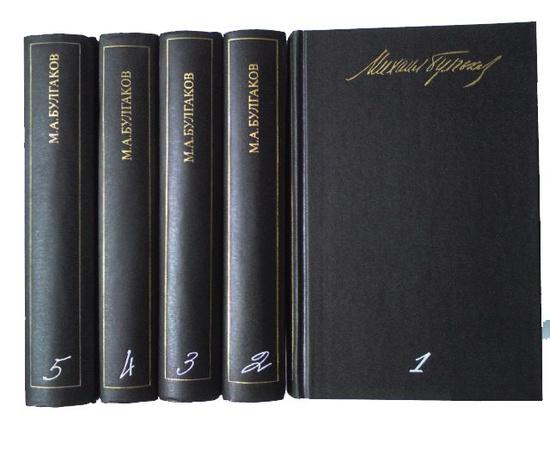 Булгаков М.А. Собрание сочинений в 5 томах