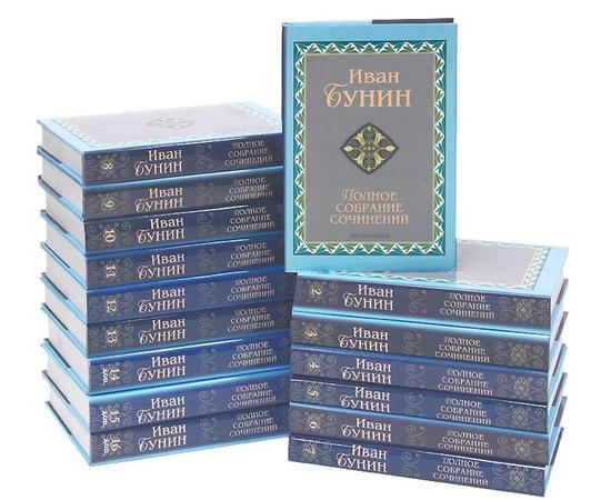 Бунин И. Полное собрание сочинений в 13 томах