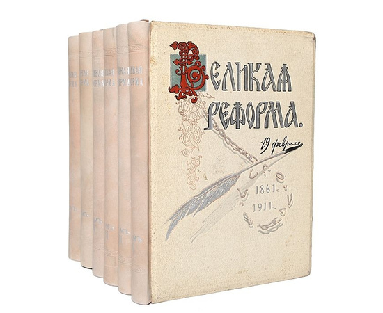Великая Реформа в 6 томах (идеальное, люксовое состояние)