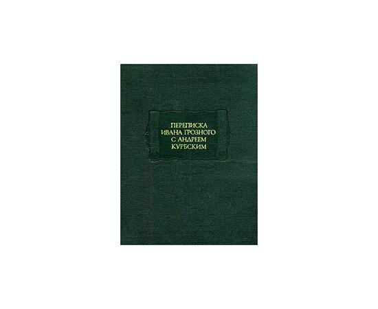 Иван Грозный – Переписка Ивана Грозного с Андреем Курбским. Книга 1979 года