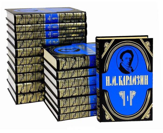 Карамзин Н.М. Полное собрание сочинений в 18 томах