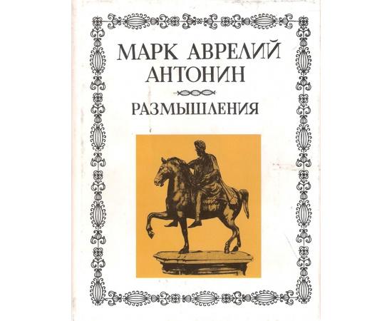 Антонин Марк Аврелий Размышления