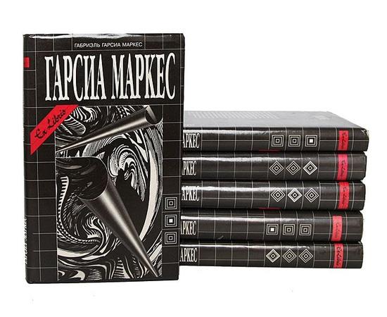 Маркес Г. Собрание сочинений в 6 томах