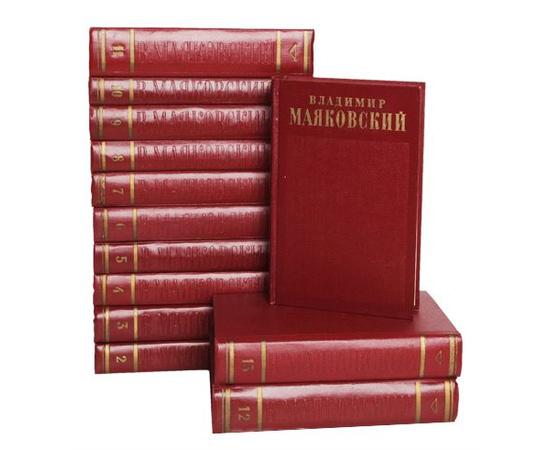 Маяковский В.В. Полное собрание сочинений в 13 томах