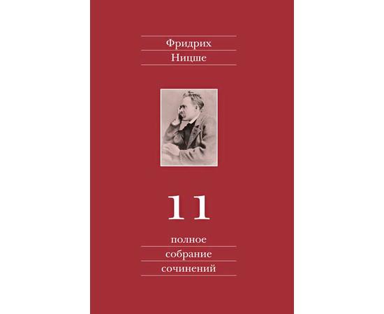 Ницше Ф. Полное собрание сочинений