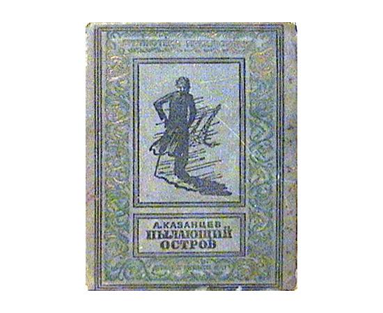 Казанцев А. Пылающий остров