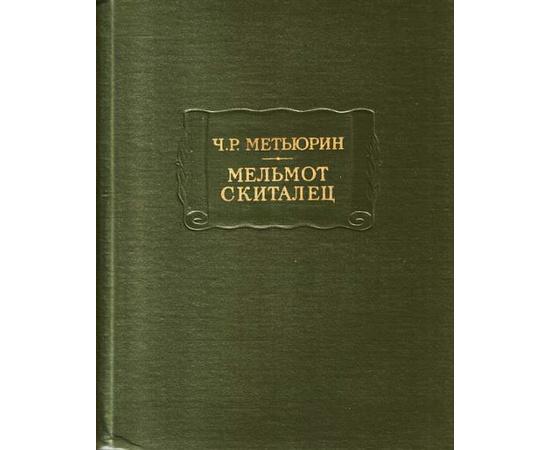 Метьюрин Мельмонт скиталец