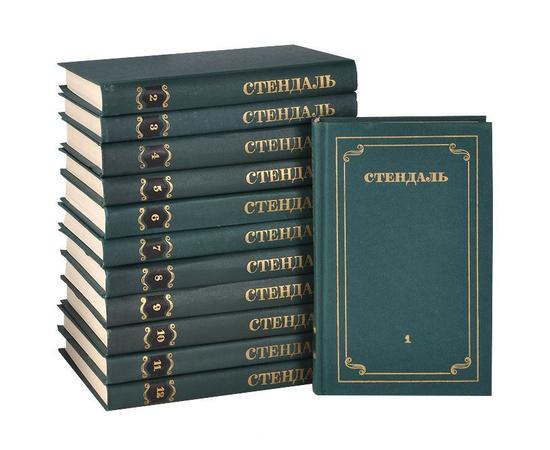 Стендаль Собрание сочинений в 12 томах