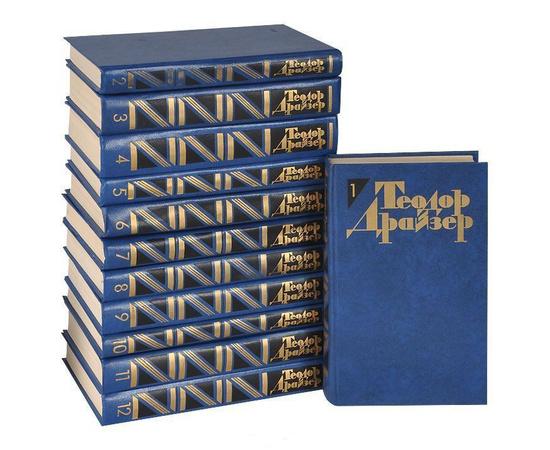 Драйзер Т. Собрание сочинений в 12 томах
