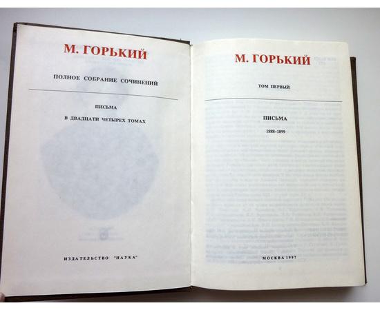 Горький М. Полное собрание писем в 24 томах. Том 1