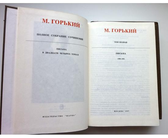Горький М. Полное собрание писем в 24 томах. Том 2