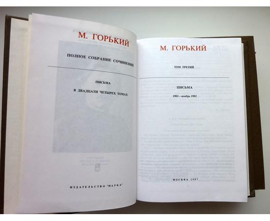 Горький М. Полное собрание писем в 24 томах. Том 3