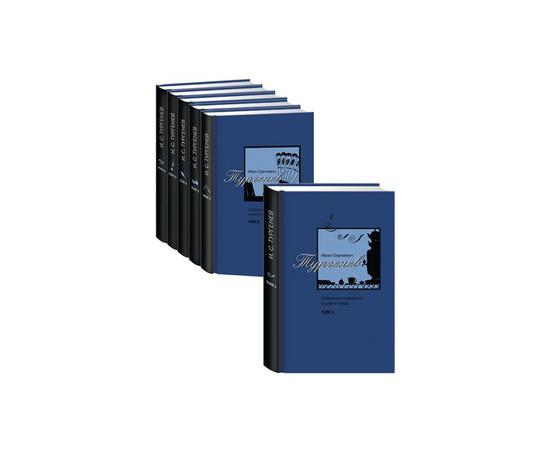 Тургенев И.С. Собрание сочинений в 6 томах