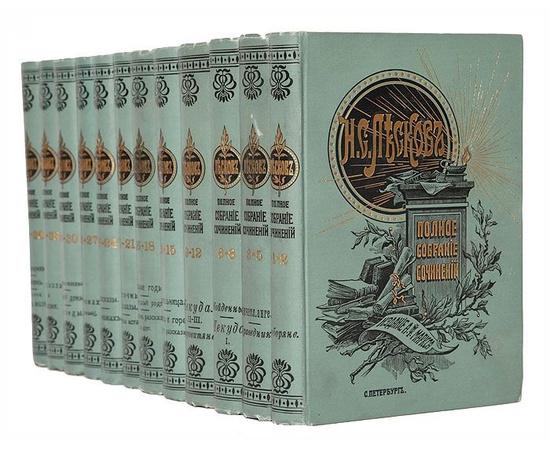 Лесков Н.С. Полное собрание сочинений в 36 томах 1903 года
