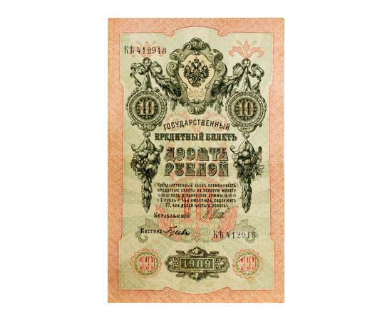10 рублей (бона)