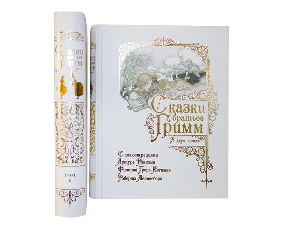 Гримм Я., Гримм В. Сказки Братьев Гримм в 2 томах